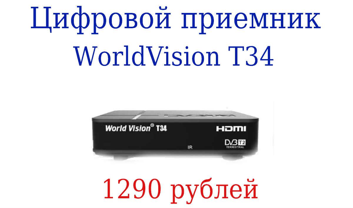 WorldVision T34 1290 рублей